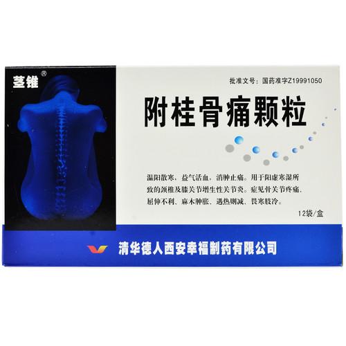 Jingzhui Fu Gui Gu Tong Ke Li For Cervical Spondylosis 5g*12 Granules
