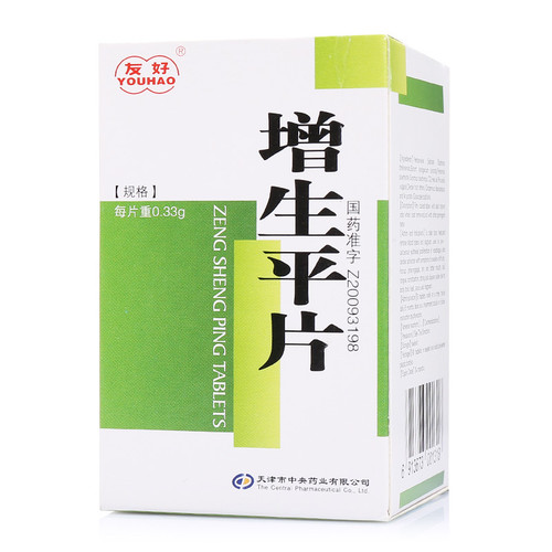 YOUHAO ZENG SHENG PING TABLETS For Esophageal Cancer 0.33g*80 Tablets