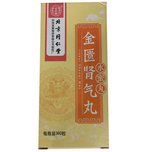 Tongrentang Jinkui Shenqi Wan For Urethritis 360 Pills