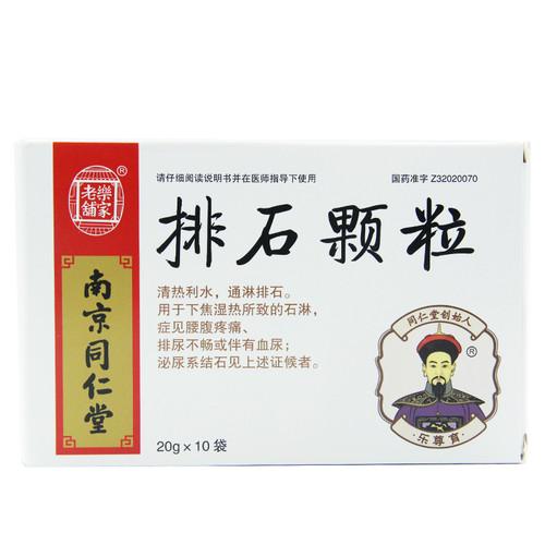 Le Jia Lao Pu Pai Shi Ke Li For Urinary Stones 20g*10 Granules