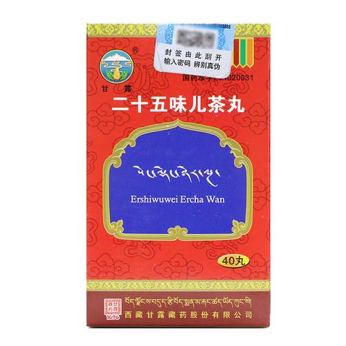 Ganlu Ershiwuwei Ercha Wan For Gout 0.3g*40 Pills