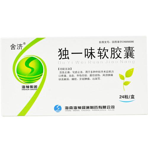 Sheji Du Yi Wei Ruan Jiao Nang For Bruises 0.64g*24 Soft Capsules