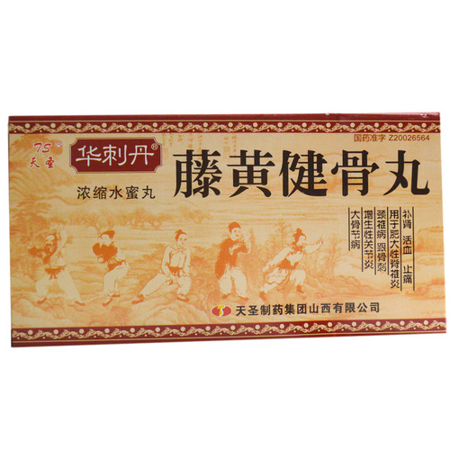 Huacidan Teng Huang Jian Gu Wan For Spondylitis 180 Pills