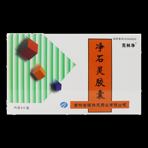 Yin Nuo Ke Jing Shi Ling Jiao Nang For Kidney Stones 0.3g*60 Capsules