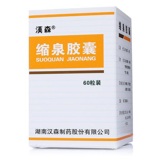 HANSEN SUOQUAN JIAONANG For Urethritis 0.3g*60 Capsules