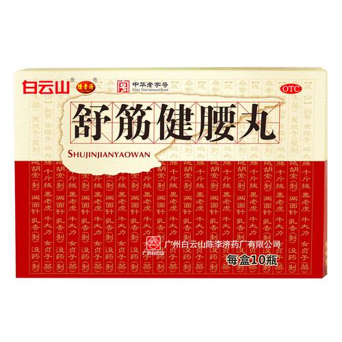 BAIYUNSHAN SHUJINJIANYAOWAN For Lumbar Muscle strain 45g*10 Pills