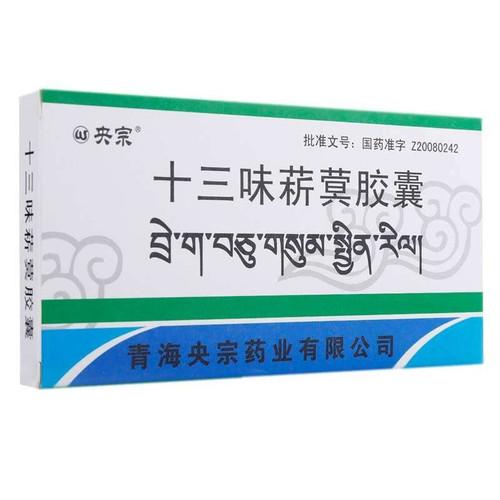 Yang Zong Shi San Wei Xi Ming Jiao Nang For Cystitis 0.45g*24 Capsules