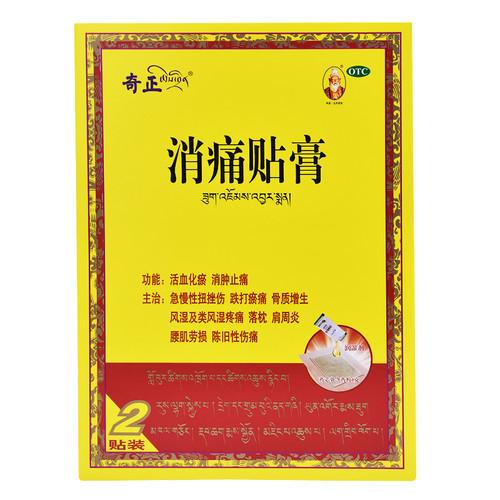 Qizheng Xiao Tong Tie Gao For Bone Hyperplasia 2 Plasters