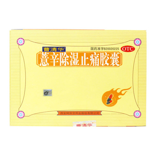 Caoqinghua Yi Xin Chu Shi Zhi Tong Jiao Nang For Arthritis 0.3g*216 Capsules