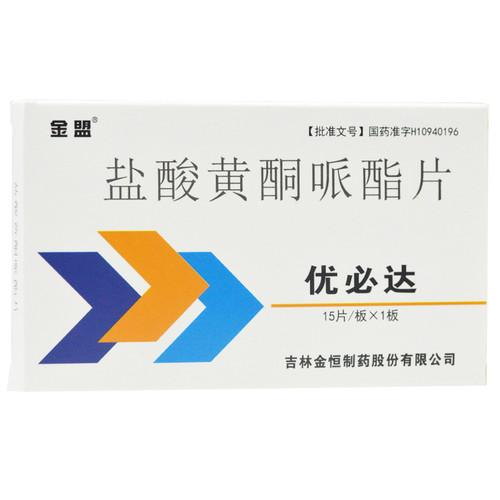 You Bi Da Flavoxate Hydrochloride Tablets For Urethritis 0.2g*15 Tablets