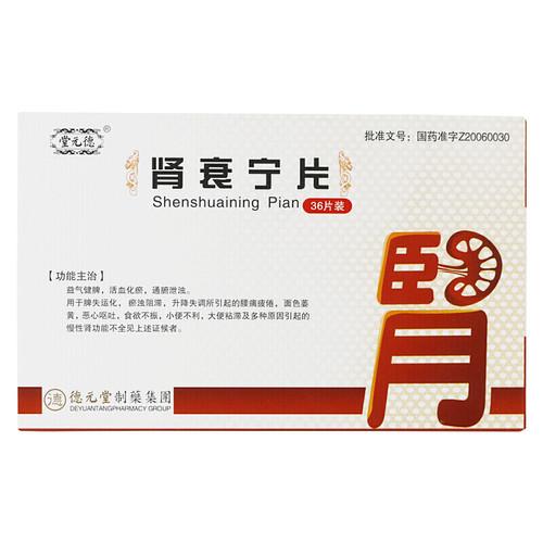 Deyuantang Shenshuaining pian For Nephritis 0.36g*36 Tablets