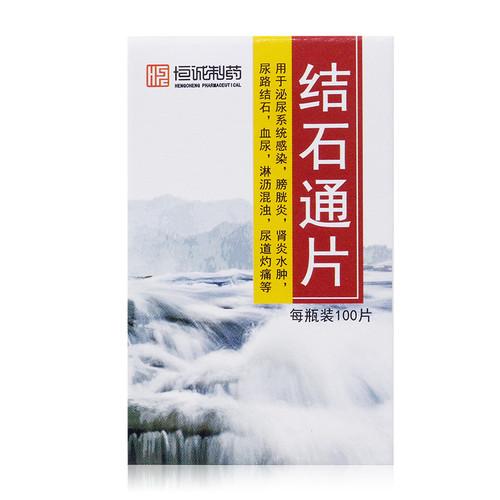HENGCHENG PHARMACEUTICAL JIE SHI TONG PIAN For Urinary Stones 0.264g*100 Tablets