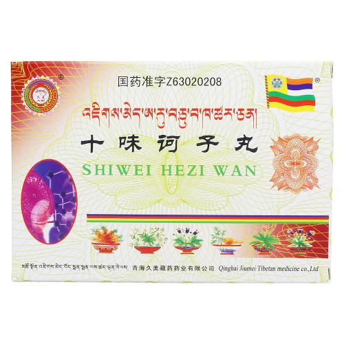 JIUMEI SHIWEI HEZI WAN For Urinary Stones 0.25g*30 Pills