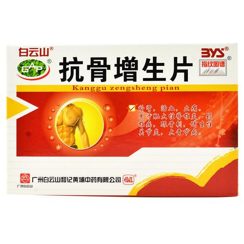 Baiyunshan Kanggu Zengsheng Pian For Cervical Spondylosis 48 Tablets