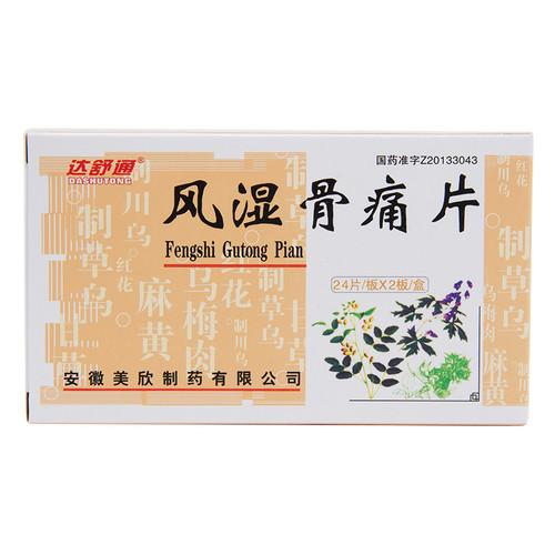 DASHUTONG Fengshi Gutong Pian For Rheumatism Rheumatoid  0.36g*48 Tablets