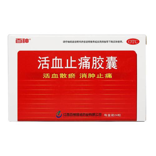 Baishen Huo Xue Zhi Tong Jiao Nang For Bruises  0.25g*24 Capsules