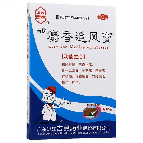 JIMIN Cervidae Medicated Plaster For Bruises 7cm*10cm*8 Plasters
