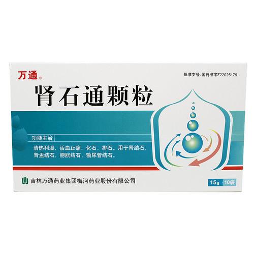 Wan Tong Shen Shi Tong Ke Li For Kidney Stones 15g*12 Granules