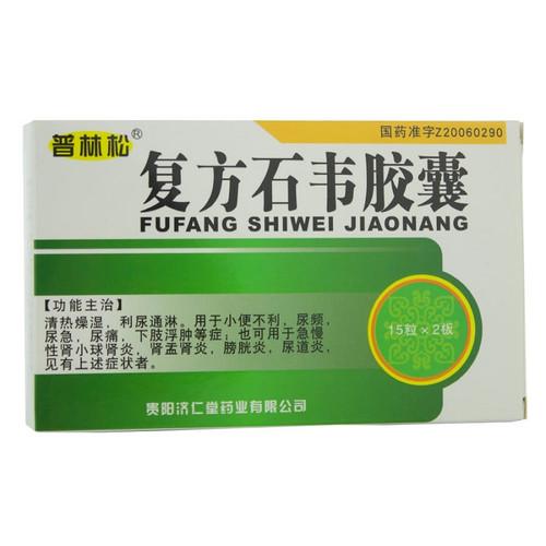 PULINSONG FUFANG SHIWEI JIAONANG For Cystitis 0.35g*30 Capsules
