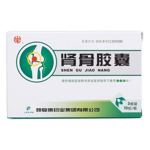 JING FU KANG SHEN GU JIAO NANG For Osteoporosis 0.1g*30 Capsules