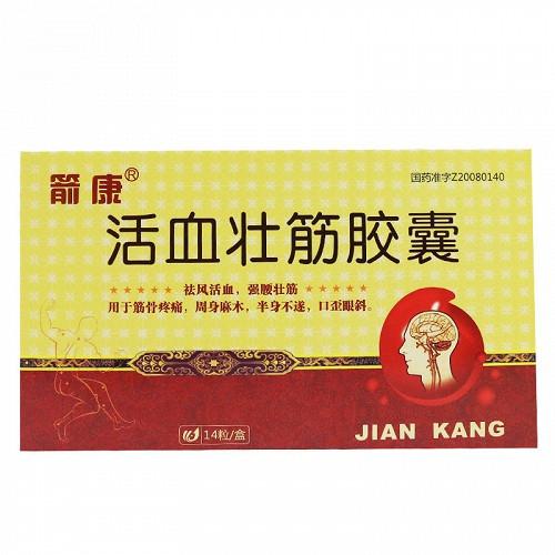 JIAN KANG HUO XUE ZHUANG JIN JIAO NANG For Gout 0.25g*14 Capsules