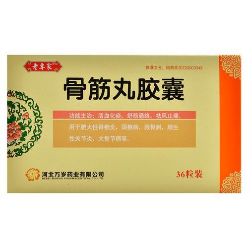 Laozhuanjia Gu Jin Wan Jiao Nang For Spondylitis 0.3g*36 Capsules