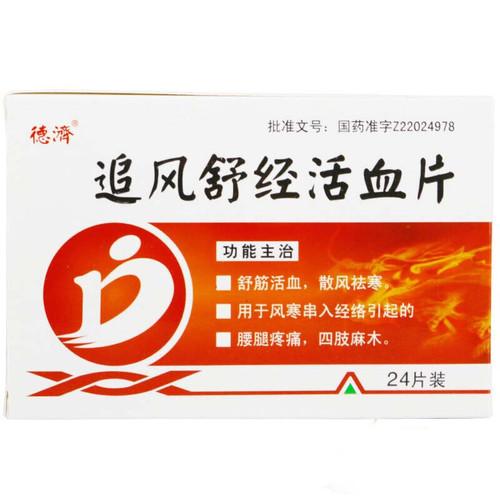 Deji Zhui Feng Shu Jing Huo Xue Pian For Lumbar Muscle Strain 24 Tablets