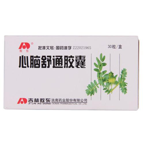 Ao Dong Xin Nao Shu Tong Jiao Nang For Arteriosclerosis 15mg*30 Capsules