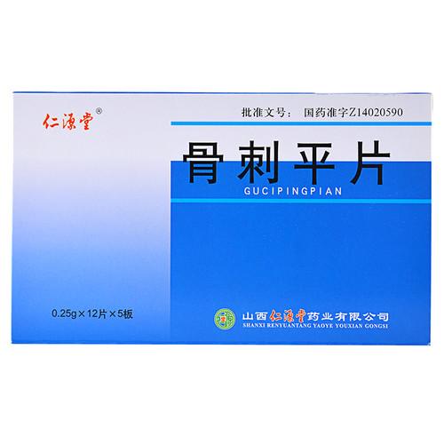 RENYUANTANG GUCIPINGPIAN For Bone Hyperplasia 0.25g*60 Tablets