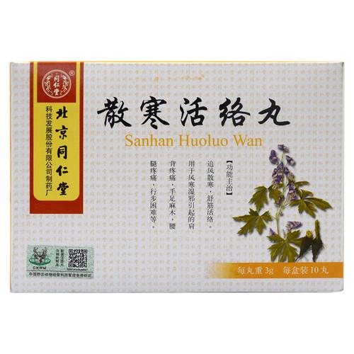 Tongrentang Sanhan Huoluo Wan For Cervical Spondylosis 3g*10 Pills