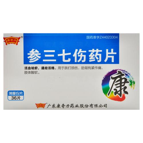 Kangqili Shen San Qi Shang Yao Pian For Lumbar Muscle Strain 0.52g*36 Tablets