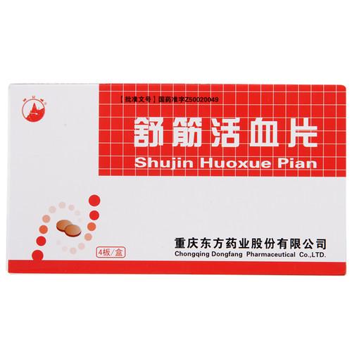 Dongfangyaoye Shujin Huoxue pian For Bruises 0.3g*48 Tablets