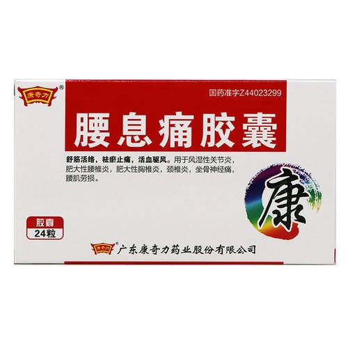 Kangqili Yao Xi Tong Jiao Nang For Lumbar Disease 0.3g*24 Capsules