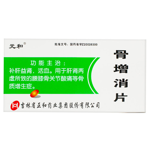 Yuanhe Gu Zeng Xiao Pian For Bone Hyperplasia 0.31g*72 Tablets
