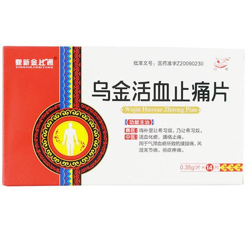 DINGXINJINBITONG Wujin Huoxue Zhitong Pian For Lumbar Disease 0.35g*14 Tablets