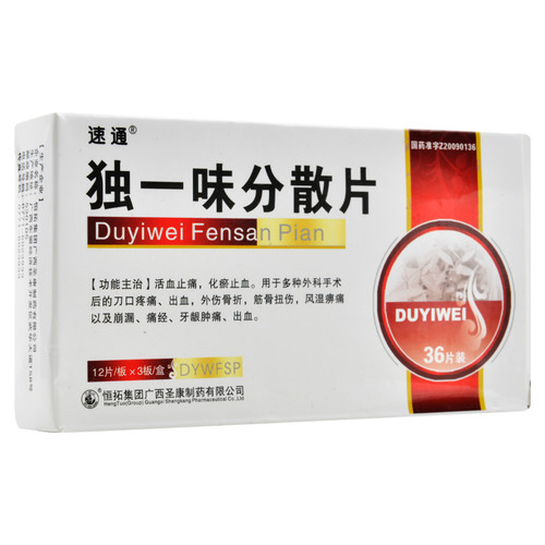 SUTONG DUYIWEI FENSAN PIAN For Bruises  0.5g*36 Tablets