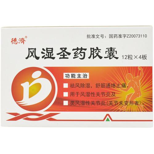 Deji Feng Shi Sheng Yao Jiao Nang For Rheumatism Rheumatoid  0.3g*48 Capsules