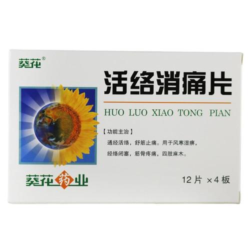 KUI HUA PAI HUO LUO XIAO TONG PIAN For Rheumatism Rheumatoid 0.35g*48 Tablets