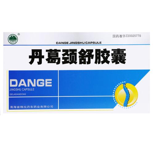 GELADANDONG DANGE JINSHU Capsules For Cervical spondylosis 0.3g*24 Capsules