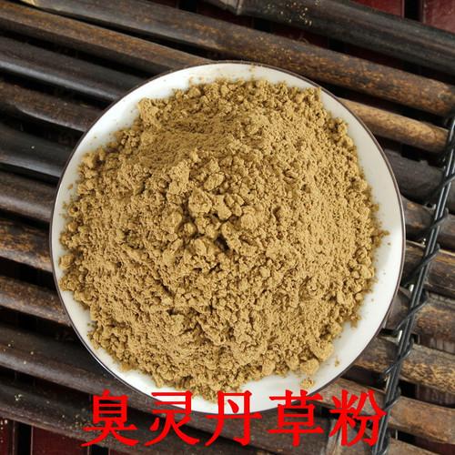 Chou Ling Dan Cao Fen Herba Laggerae Powder