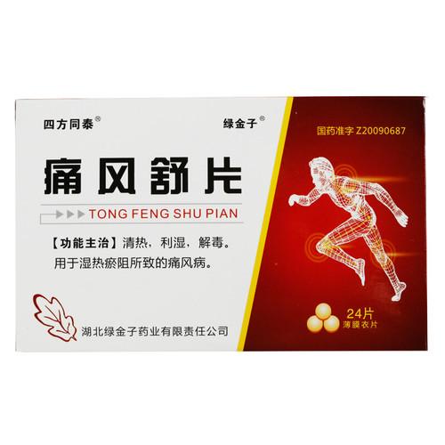 SI FANG TONG TAI TONG FENG SHU PIAN For Gout 0.35g*24 Tablets