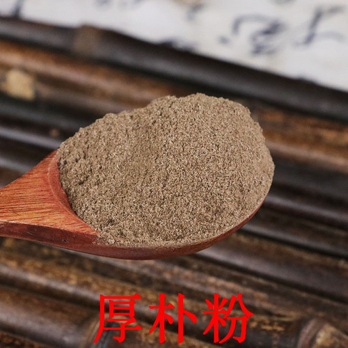 Hou Po Fen Houpo Fen Magnolia Bark Powder