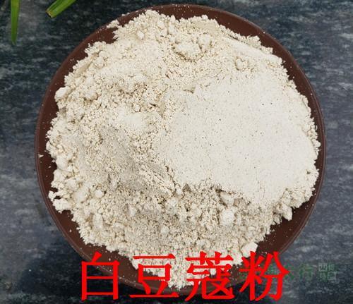 Bai Dou Kou Fen White Nutmeg Powder