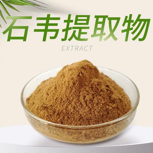 Shi Wei Ti Qu Wu Folium Pyrrosiae Extracted Powder 10 : 1