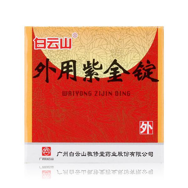 Baiyunshan Waiyong Zijin Ding For Scabies 0.25g*18 Pills