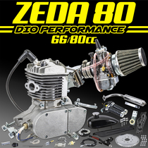 Zeda 80 Performance 2 Stroke Bicycle Engine Kit With Dio Reed Valve & OKO Carb - Silver