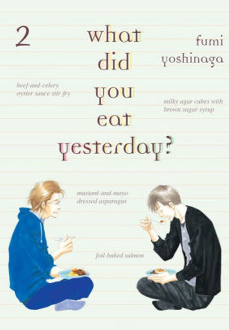 WHAT DID YOU EAT YESTERDAY VOL 02