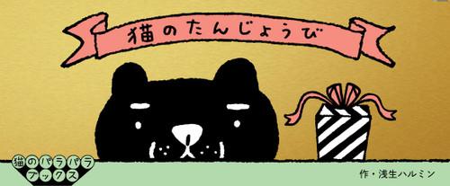 CATS BIRTHDAY FLIPBOOK