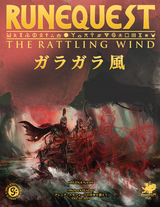 'The Rattling Wind' free scenario now available in Japanese!