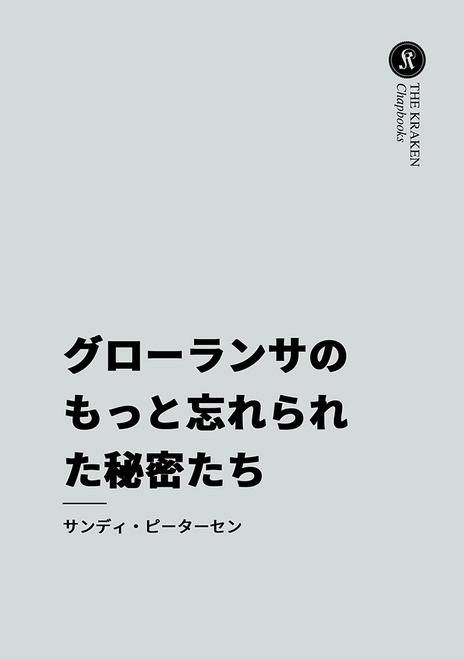 More Forgotten Secrets of Glorantha - Japanese - Front Cover
